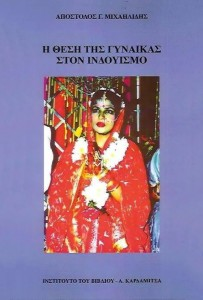 woman's position in hinduism
